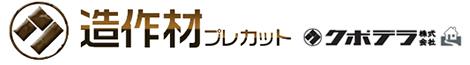 造作材・注文材・無垢材なら昭和20年創業のクボデラ株式会社へ。